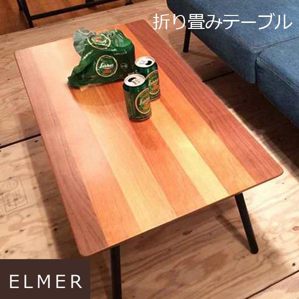 ローテーブル 折りたたみ 90 カフェテーブル コーヒーテーブル ティーテーブル 3種類の木目 天然木 木製 折り畳みテーブル ELMER 幅 90cm × 奥行き 48cm × 高さ 35cm