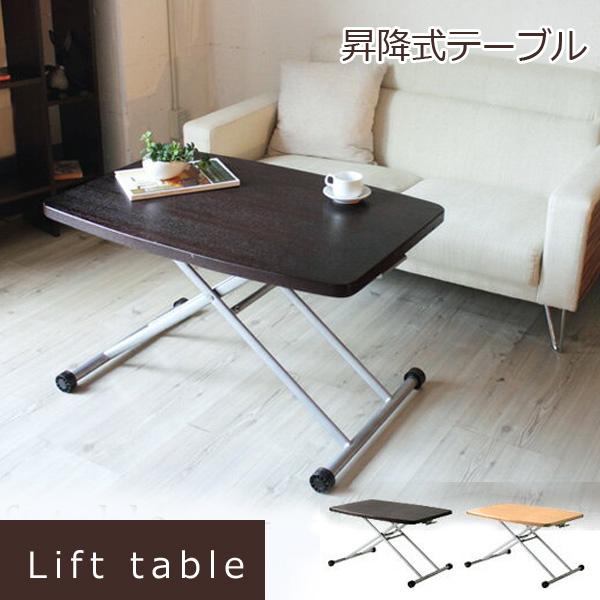 センターテーブル ローテーブル 木製 90 昇降式 テーブル リビングテーブル ガラステーブル ソファテーブル カフェ風 一人暮らし おしゃれ インテリア テーブル コーヒーテーブル 90cm 昇降 ガス圧 送料無料 リフトテーブル 昇降式テーブル