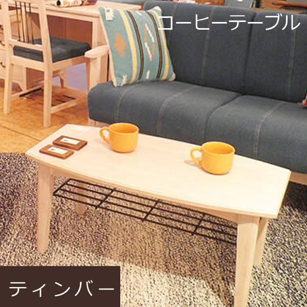テーブル 机 ローテーブル コーヒーテーブル ティーテーブル 天然木 北欧 おしゃれ カフェ風 木製 アメリカンカジュアル カントリー ナチュラル 茶 白 ブラウン ホワイト インテリア 送料無料 ティンバーコーヒーテーブルS W 90 X D 45 X H 40