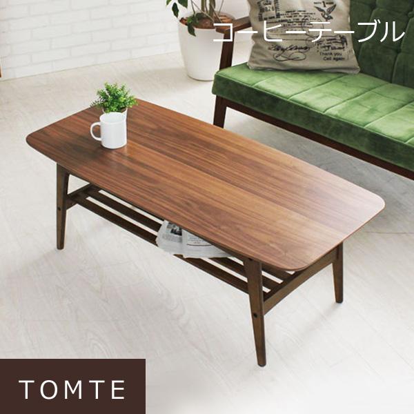 センターテーブル ローテーブル 北欧 ローボード 105 ウォールナット カフェ テーブル リビングテーブル ソファテーブル ソファーテーブル リビング モダン 木製 カフェ風 一人暮らし おしゃれ 木 カフェテーブル L 送料無料 コーヒーテーブル tomte トムテ wide