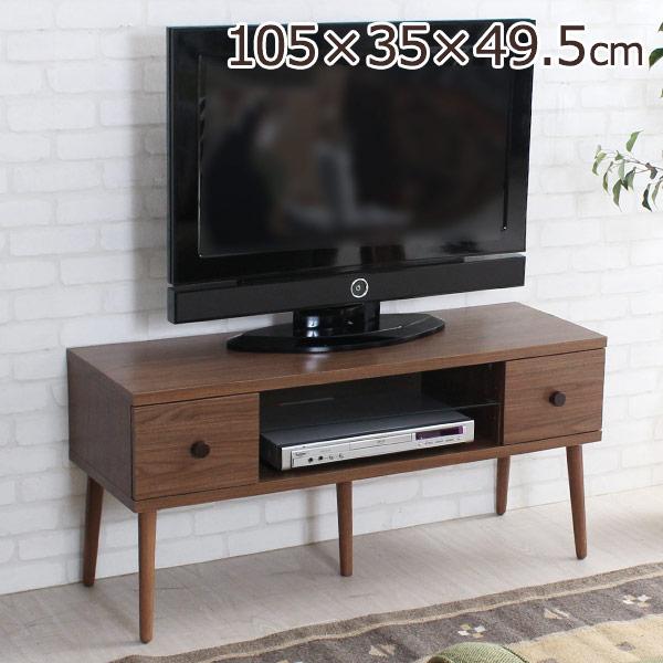 テレビ台 32型 ローボード 組み立て式 北欧 テレビボード 105 コンパクト シンプル 105cm 木製 AV収納 引き出し付き 機能的 TV台 テレビ 台 TVラック テレビラック テレビ ボード おしゃれ モダン 送料無料 TVボード Rito