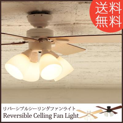 シーリングファン シーリングファンライト LED 天井照明 シーリングライト ライト リモコン付き 4灯 2灯 天井 扇風機 吹き抜け 北欧 照明 おしゃれ オシャレ リビング 送料無料 羽根がリバーシブル♪ 切り替え可能のシーリングファン