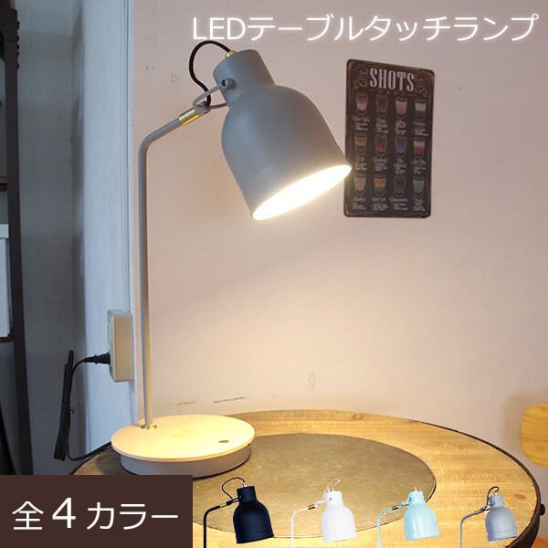 LED タッチセンサー ライト ワイヤレス充電 タッチセンサー ランプ 卓上ライト 寝室 スタンドライト デスクライト 読書灯 led ベッドサイド ベッドサイドライト スマホ充電 USB 男前インテリア おしゃれ