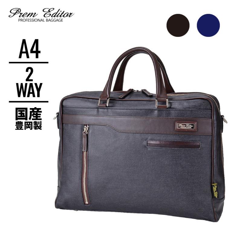 ビジネスバッグ (2792) メンズ 2way PREM-EDITOR プレムエディター 軽量 手提げ 斜め掛け 肩掛け A4 通勤 営業 鞄 かばん 通勤用 日本製 国産 豊岡製 撥水