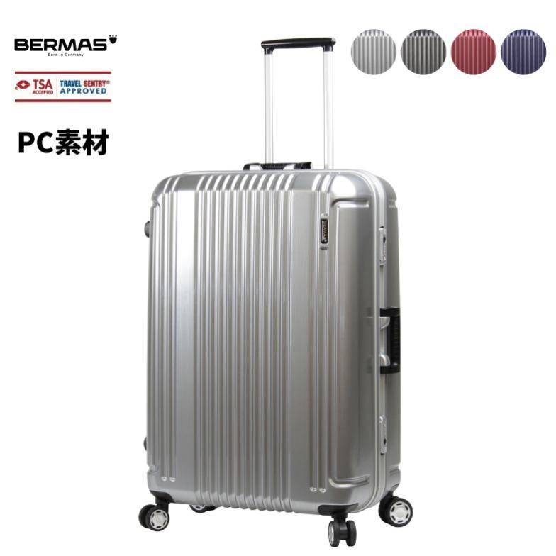 キャリーバッグ おしゃれ レディース キャリーバッグ おしゃれ レディースBERMAS バーマス スーツケース  60266 プレステージ ドイツ ビジネス 軽量 旅行 83L  キャリーバッグ フレーム TSA 4輪 送料無料 かわいいキャリーケース かわいい