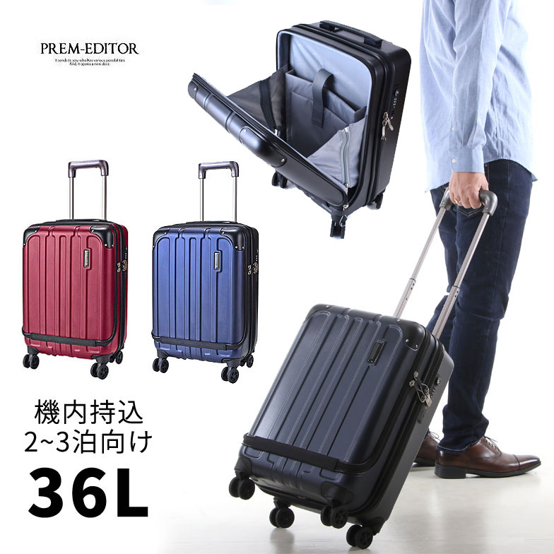 キャリーケース 機内持ち込み 軽量 フロント オープン スーツケース 36L 2.9kg PREM-EDITOR プレムエディター (2787) ポリカーボネートプラス 2~3泊 国内・国際線機内持込可能 出張 旅行 TSA USBポート PC収納 lcc sサイズ【送料無料】