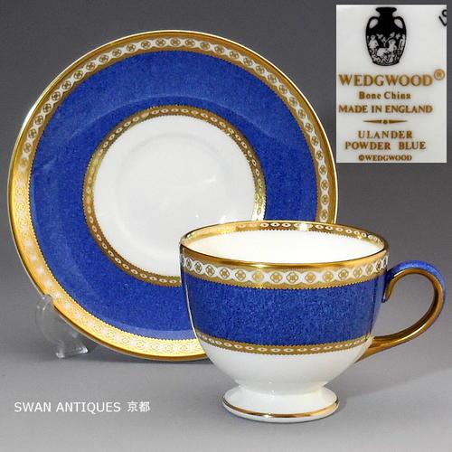 ウェッジウッド Wedgwood 壺印 英国製 ユーランダー パウダーブルー リー カップ&ソーサー