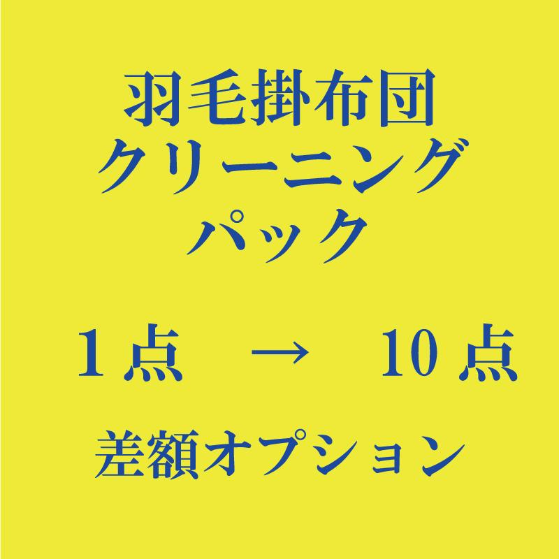 羽毛掛布団クリーニング1点パック→10点パック差額オプション