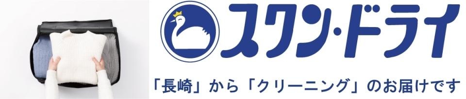 クリーニングのスワンドライ:長崎県下41店舗!クリーニング一筋46年の経験と実績のスワンドライ