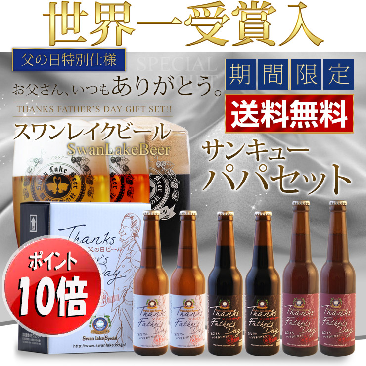 Premium Gift Set To Father Liking Beer Orted Six Craft Beer Set Liquor Of The World