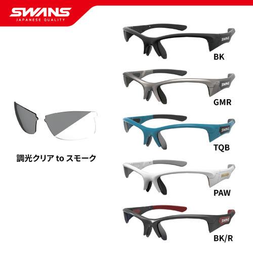 SWANS スワンズ サングラス SPB 0066 SPRINGBOK スプリングボック 【調光レンズ UVカット アイウェア SWANS公式ショップ スポーツ アウトドア スポーツウエア ゴーグル 送料無料】
