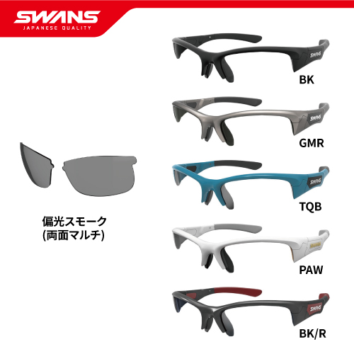 SWANS スワンズ サングラス SPB 0151 SPRINGBOK スプリングボック 【偏光レンズ UVカット アイウェア SWANS公式ショップ スポーツ アウトドア スポーツウエア ゴーグル 送料無料】