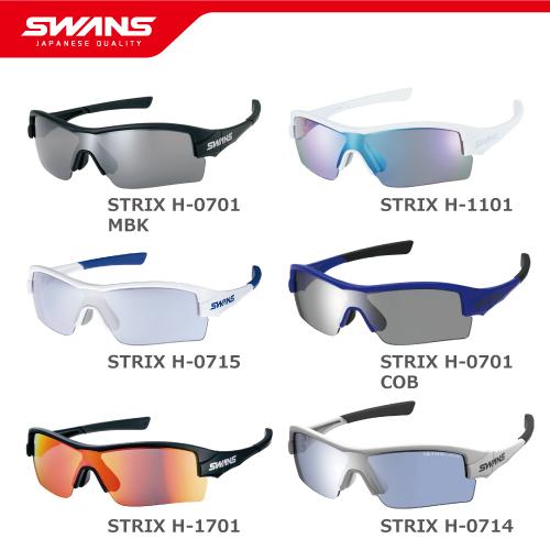SWANS スワンズ サングラス STRIX H-0701 MBK/ -1101 MAW/ -0715 PAW/ -0701 COB/ -1701 MBK/ -0714 MAW ストリックス・エイチ 【ミラーレンズ UVカット サイクル ボールスポーツ アイウェア SWANS公式ショップ スポーツ アウトドア 自転車 ゴーグル】