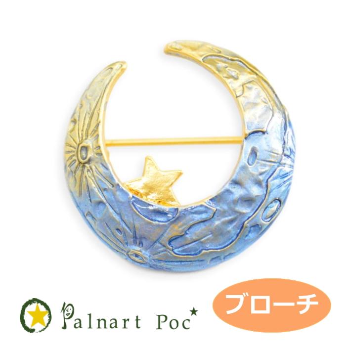 ラッピング無料 星 月 スター ムーン ギフト プレゼント 日本製 アクセサリー レディース 国内在庫 フォン Palnart パルナートポック 着後レビューで 送料無料 ブラフシューペリア ブローチ ブラウン Superior Brough Poc