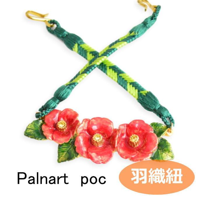 パルナートポック 羽織紐 椿の羽織紐 数 SUU 1909