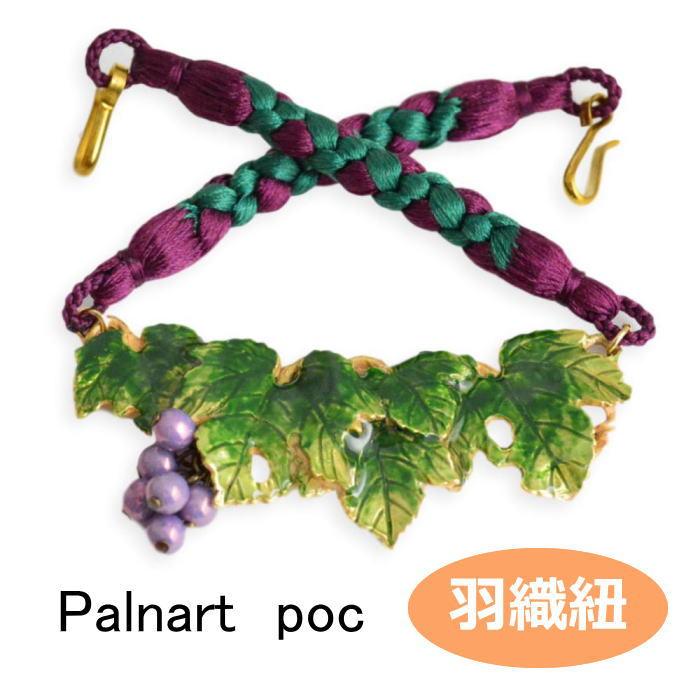 パルナートポック 羽織紐 葡萄の羽織紐 数 SUU 1909