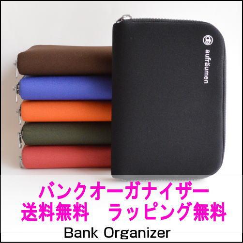 뱅크 organizer Bank Organizer 카드상자 통장 카드 통장 넣어 멋쟁이 통