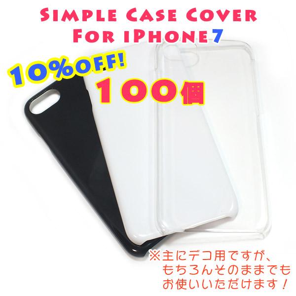 iPhone7/iPhone8用ケース(スマホケース) 100個セット クリア・ホワイト・ブラック デコパーツ・デコ電にどうぞ♪スマホケース