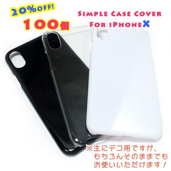 iPhoneX用ケース(スマホケース) 100個セット クリア・ホワイト・ブラック デコパーツ・デコ電にどうぞ♪スマホケース