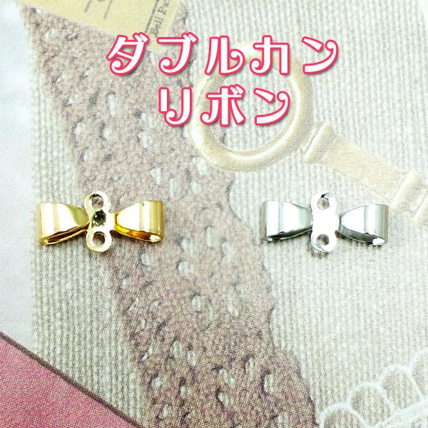 【メール便(ゆうパケット)OK】 パーツとパーツを接続するのに使います!ダブルカン付きリボン(小) 10個セット デコパーツ ゴールド・シルバーの2色です