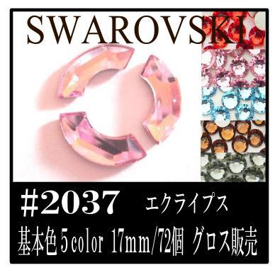 スワロフスキー #2037 エクライプス【基本カラー系】 17mm/72個 フラットバック グロス販売