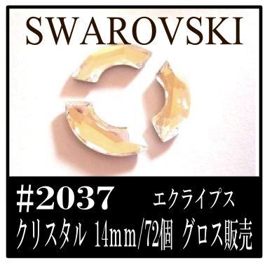 スワロフスキー #2037 エクライプス【クリスタル】 14mm/72個 フラットバック グロス販売