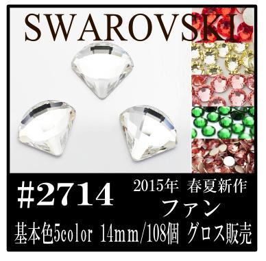 スワロフスキー2015春夏新作 #2714 ファン(ダイヤモンド型)【基本カラー系】 14mm/108個 フラットバック グロス販売