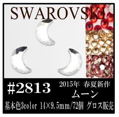 スワロフスキー2015春夏新作 #2813 ムーン【基本カラー系】 14×9.5mm/72個 フラットバック グロス販売