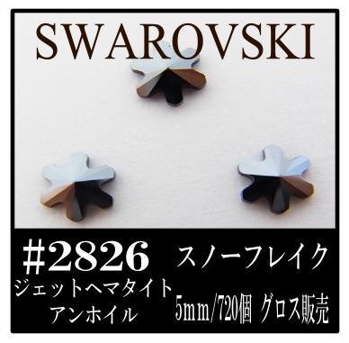 スワロフスキー #2826 スノーフレイク【ジェットヘマタイト アンホイル】 5mm/720個 フラットバック グロス販売