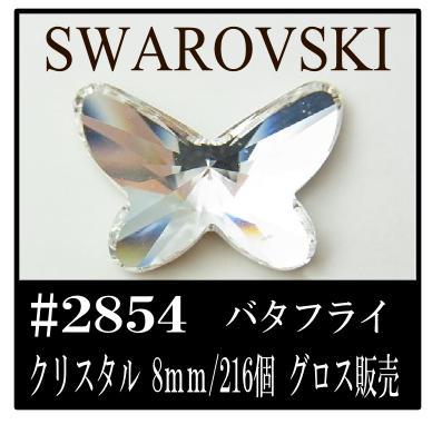 スワロフスキー #2854 バタフライ【クリスタル】 8mm/216個 フラットバック グロス販売