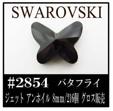 スワロフスキー #2854 バタフライ【ジェット アンホイル】 8mm/216個 フラットバック グロス販売