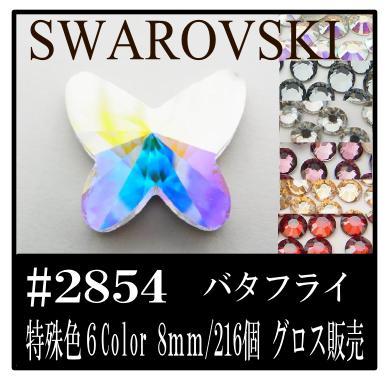 スワロフスキー #2854 バタフライ【特殊カラー系】 8mm/216個 フラットバック グロス販売