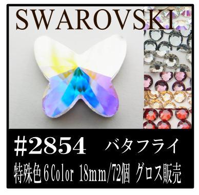 スワロフスキー #2854 バタフライ【特殊カラー系】 18mm/72個 フラットバック グロス販売