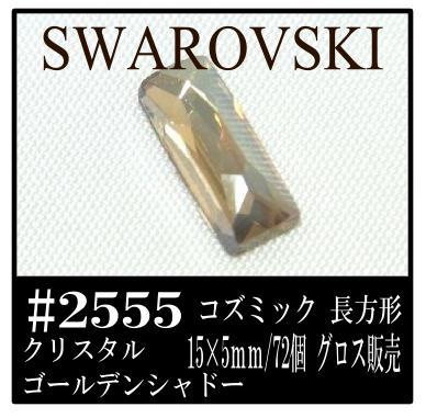 スワロフスキー #2555 コズミック 長方形【クリスタルゴールデンシャドー】 15×5mm/72個 フラットバック グロス販売
