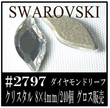 スワロフスキー #2797 ダイアモンドリーフ【クリスタル】 8×4mm/240個 フラットバック グロス販売