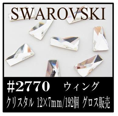 スワロフスキー #2770 ウィング【クリスタル】 12×7mm/192個 フラットバック グロス販売
