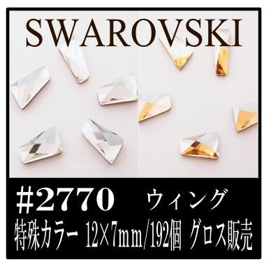 スワロフスキー #2770 ウィング【特殊カラー系】 12×7mm/192個 フラットバック グロス販売