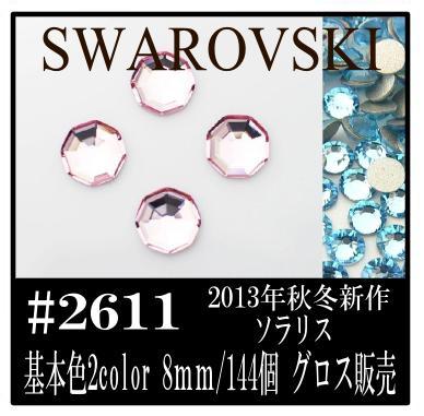 スワロフスキー #2611 ソラリス【基本カラー系】8mm/144個 フラットバック グロス販売
