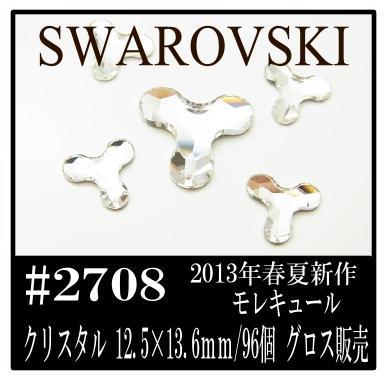 スワロフスキー #2708 モレキュール【クリスタル】 12.5×13.6mm/96個 フラットバック グロス販売