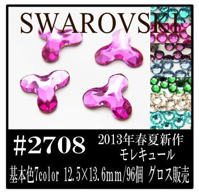 スワロフスキー #2708 モレキュール【基本カラー系】 12.5×13.6mm/96個 フラットバック グロス販売