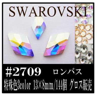 スワロフスキー #2709 ロンバス ひし形【特殊カラー系】 13×8mm/144個 フラットバック グロス販売