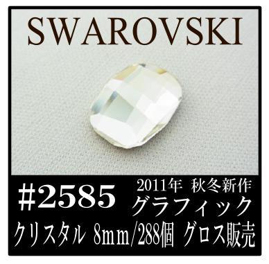 スワロフスキー #2585 グラフィック【クリスタル】 8mm/288個 フラットバック グロス販売
