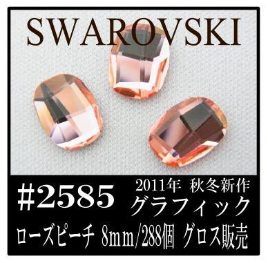 スワロフスキー #2585 グラフィック【ローズピーチ】 8mm/288個 フラットバック グロス販売