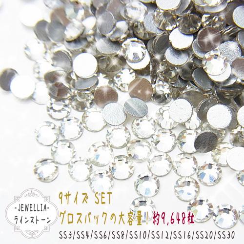 14850円→12000円(sale254) ジュエリア(JEWELLIA)クリスタル 大容量セット 9サイズ 各グロスパック入り 約9648粒 ラインストーン