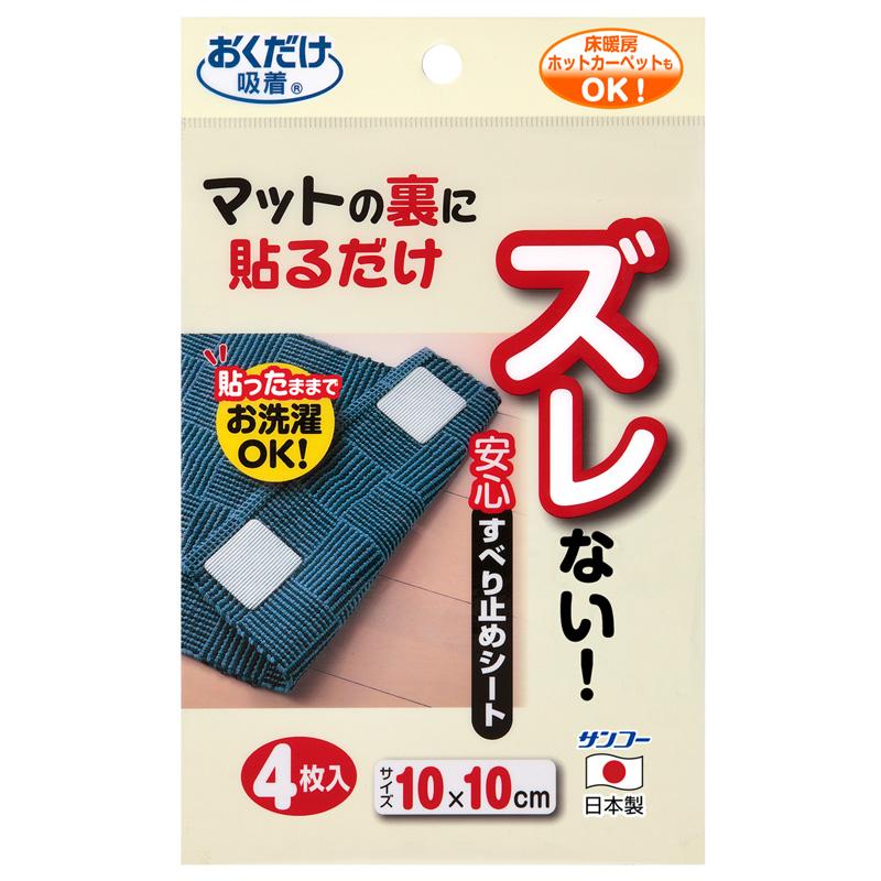 <title>安心すべり止めシート4枚入 KD-31 超激安</title>
