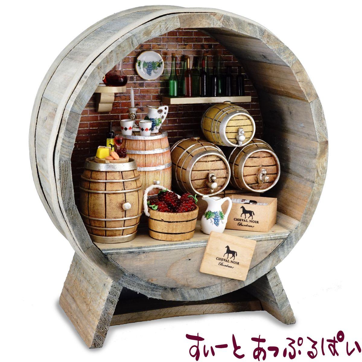 ミニチュア  ロイターポーセリン  バーレル ワインセラー RP1729-0 ドールハウス用