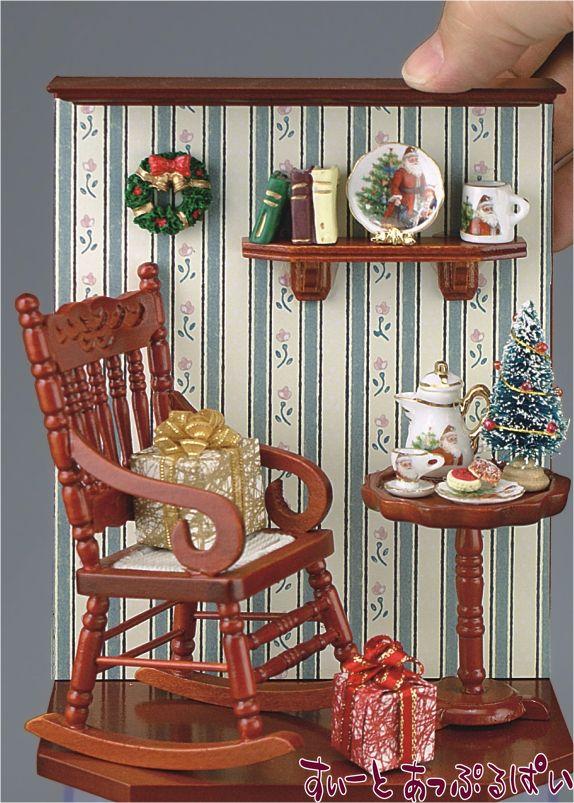 ミニチュア  ロイターポーセリン  ミニルーム クリスマス RP1760-2 ドールハウス用