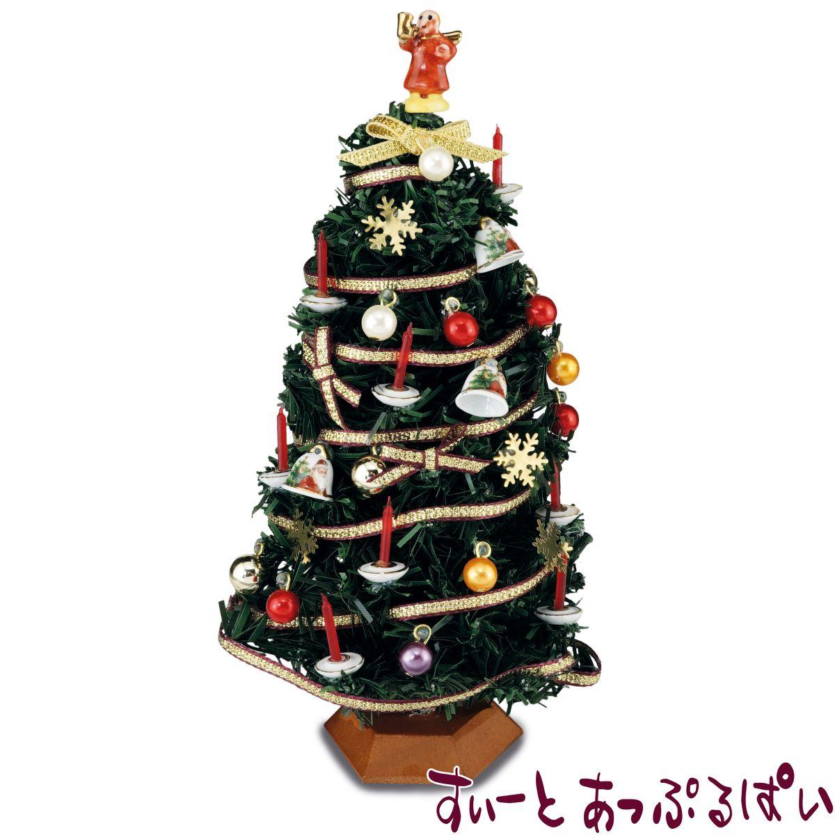 ミニチュア  ロイターポーセリン  クリスマスツリー RP1886-5 ドールハウス用