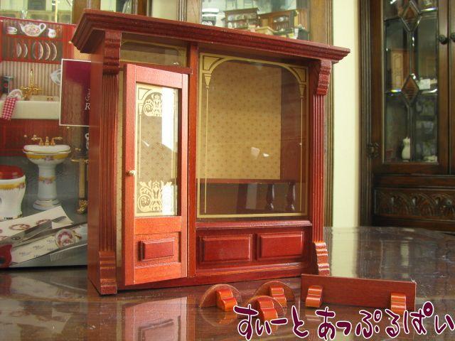 ミニチュア ドールハウス用 ドールハウス   ロイターポーセリン  小棚4個付き RP99797-0 エンプティ