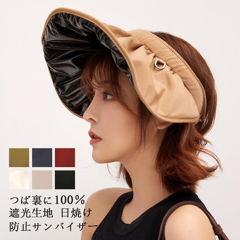 サンバイザー 帽子 オンラインショッピング レディース メンズ ウォーキング帽子 UVカット 送料無料無地 旅行 ウォーキング帽子つば広 夏つば広 日よけ帽子 紫外線対策 ゴルフキャップ メーカー公式ショップ ゴルフキャップ女性 春 mz69 折り畳み折りたたみ帽子